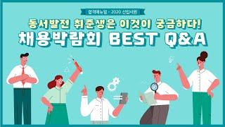 한국동서발전 취준생은 이것이 궁금하다!