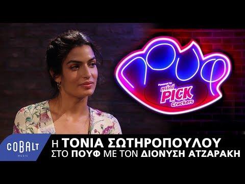 Η Τόνια Σωτηροπούλου στο Πουφ