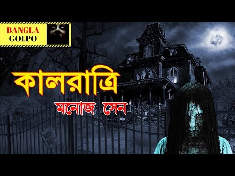 kalratri (কালরাত্রি) by manoj sen | sunday suspense horror special
