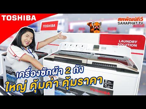 เครื่องซักผ้า 2 ถัง TOSHIBA (15kg) รุ่น VH-J160WT   Sahaphat TV