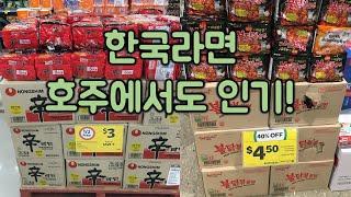 호주마트에서 판매되고 있는 한국식품들