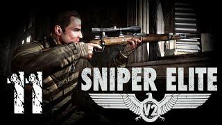 Прохождение Sniper Elite V2 - миссия 7 / Зенитки Тиргартена часть 1