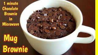 1 Minute Chocolate Mug Brownie in Microwave (Eggless) | Mug Brownie