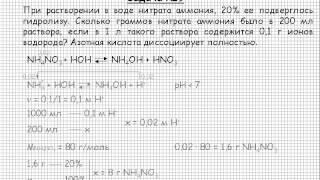 148  Общая химия Важнейшие классы неорганических соединений  Гидролиз солей  Задача №9