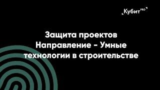 """Защита проектов направления """"Умные технологии в строительстве"""" №1"""