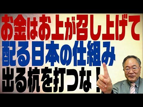 第119回 お金はお上が召し上げて配る日本のシステム!出る杭を打つのをいい加減止めないと益々ダメになる