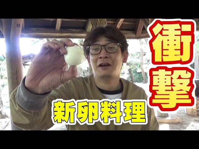 衝撃の新卵料理が完成!!【うなぎ原付旅】