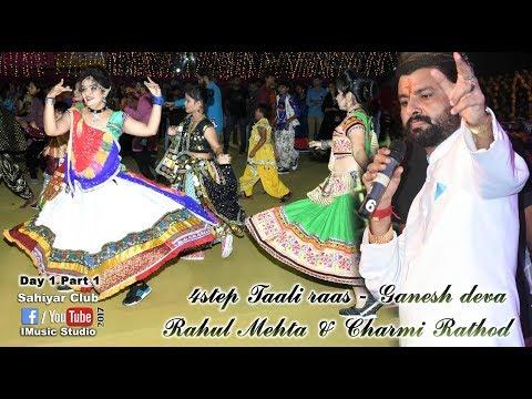 Sahiyar Club 2017 | Day 1 Part 1 Full | 4step Taali raas | Ganesh deva Rahul Mehta, Charmi Rathod