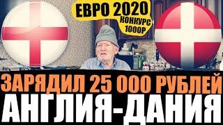 АНГЛИЯ ДАНИЯ ЗАРЯДИЛ 25 000 РУБЛЕЙ НА 1 2 ЕВРО 2020 ПРОГНОЗ ДЕДА ФУТБОЛА КОНКУРС НА 1000Р