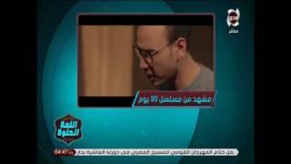 اللمة الحلوة - احمد خالد صالح يتحدث عن تجربه التمثيل الاولى له