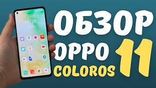 ПОДРОБНЫЙ ОБЗОР ColorOS 11 | 40+ новых функций (Android 11)
