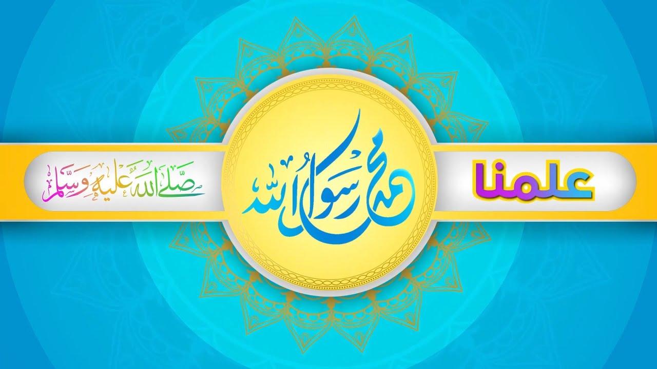 علمنا رسول الله ﷺ 03