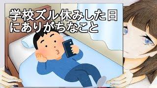 学校ズル休みした日にありがちなこと【2ch】 thumbnail