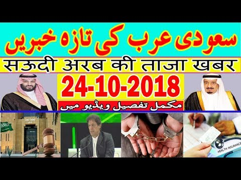 24-10-2018 Saudi News - Saudi Arabia Latest News - Urdu News - Hindi News Today - MJH Studio
