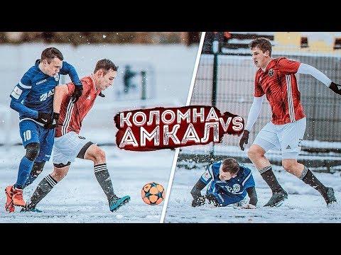 АМКАЛ против ФК КОЛОМНА / играем в СНЕГОПАД! / АМКАЛ на ВЫЕЗДЕ!