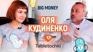 Оля Кудиненко. Фонд «Таблеточки». Про стратегию развития и предпринимателей | Big Money #35