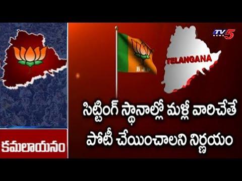 తెలంగాణలో కమలాయనం.. ! - BJP Speed Up For Early Elections - Political Junction - #ElectionWithTV5 - 동영상
