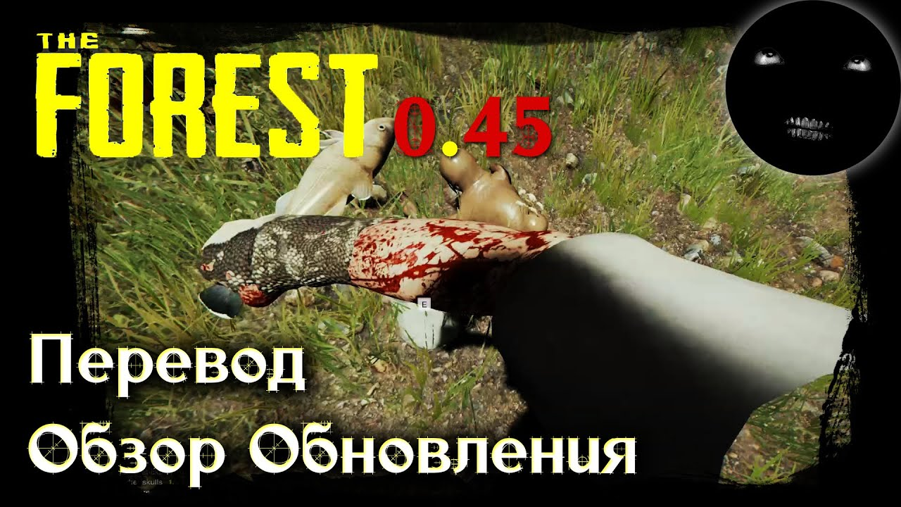 Скачать the forest 0 47.