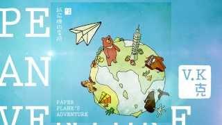 '首播'V.K克-[紙飛機的冒險]Paper Plane's Adventure -  音檔(Deemo Game song)