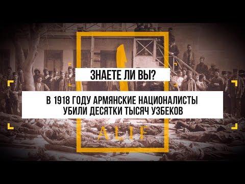 Армянские националисты вырезали тысячи узбеков
