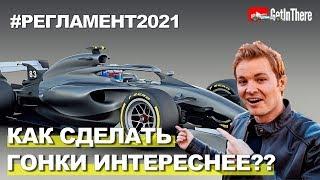 мнение Нико Росберга #Регламент2021 Ep.1| Формула 1 2019 / ф1 / Formula 1 / F1 | перевод блога Нико