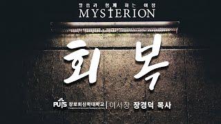 [MYSTERION] 04. 회복 (이사장 장경덕 목사…