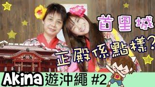 2016年6月18日旅程圖文版: http://akinachoi.blogspot.hk/2017/05/akin...