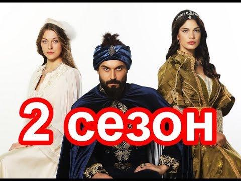 Что покажут во 2 сезоне сериала Султан моего сердца