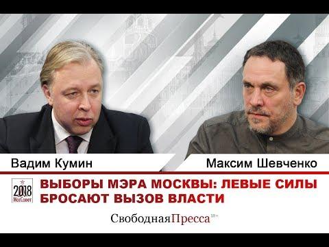 Выборы мэра Москвы: левые силы бросают вызов власти