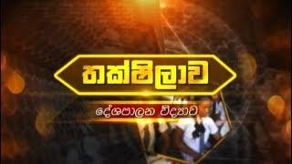 Thakshilawa - A/L Political Science (2018-07-04) | ITN Thumbnail