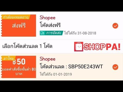 ซื้อของ #Shopee ยังไง ให้ได้ส่วนลด 90บ + เงินคืนด้วย