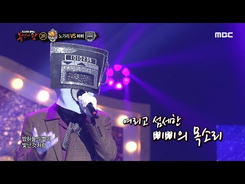 [2round] Pager - All About You , 복면가왕 20191110
