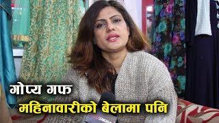 मिना ढकालसँग गोप्य गफ : महिनावारी भएको बेलामा पनि ! Meena Dhakal GOPYA GUFF With Suraksha Bhattarai