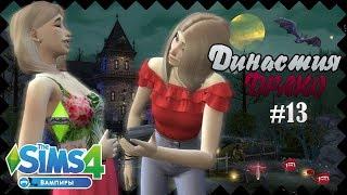 ★ The Sims 4: Вампиры - ДИНАСТИЯ ДРАКО #13 ❦ ПЕРЕЕЗД? ★