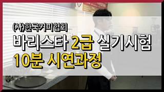 (사)한국커피협회 바리스타 2급 실기 동영상 (10분 …