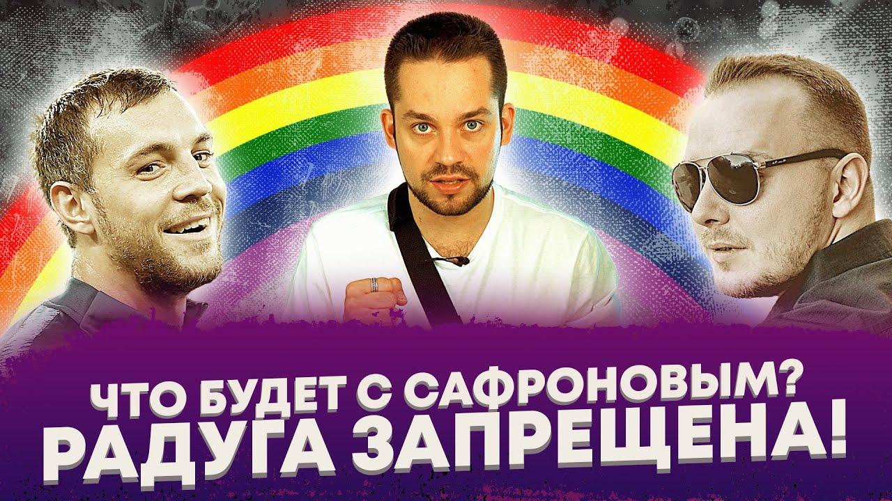 Что ждет журналиста Ивана Сафронова? Радугу запретили (Ход Конева)