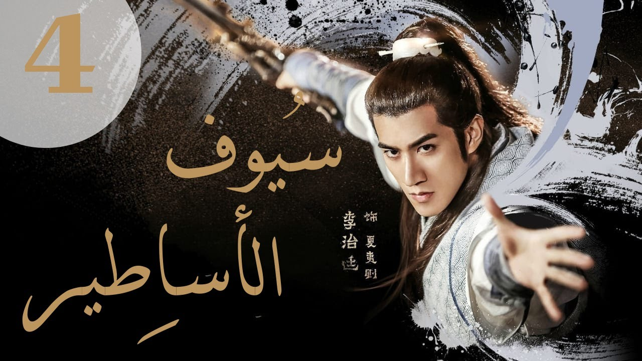 المسلسل الصيني سيوف الأساطير Swords Of Legends مترجم عربي الحلقة 4