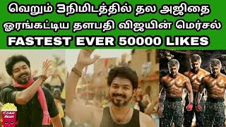 With in just 3 minutes Vijay Mersal Beats Ajith Vivegam RECORDS | Mersal Teaser Reactions | SCN-144