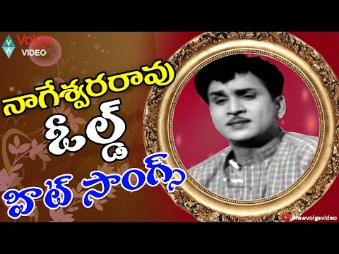 Nageswara Rao Old Hit Video Songs - ANR Super Hit Telugu Video Songs - 2016