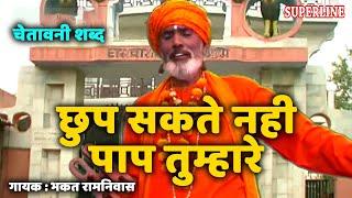 छुप सकते नही पाप chup sakte nahin pap santo ke shabad singer bhakat ramniwas