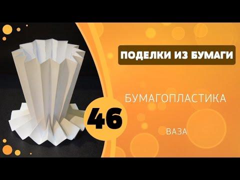 видео: Поделки из бумаги 46 - Бумагопластика. Ваза