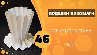 Поделки из бумаги 46 - Бумагопластика. Ваза