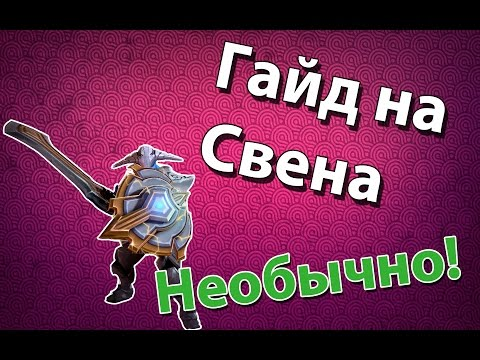 видео: СБОРКА НА СВЕНА[Гайд не от Бога, что собирать на саппорт и керри sven`a]