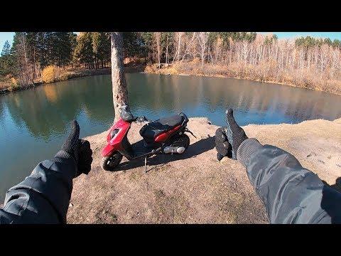 Покатушка На Скутере По Грязи и Лесу До Озера [GoPro]