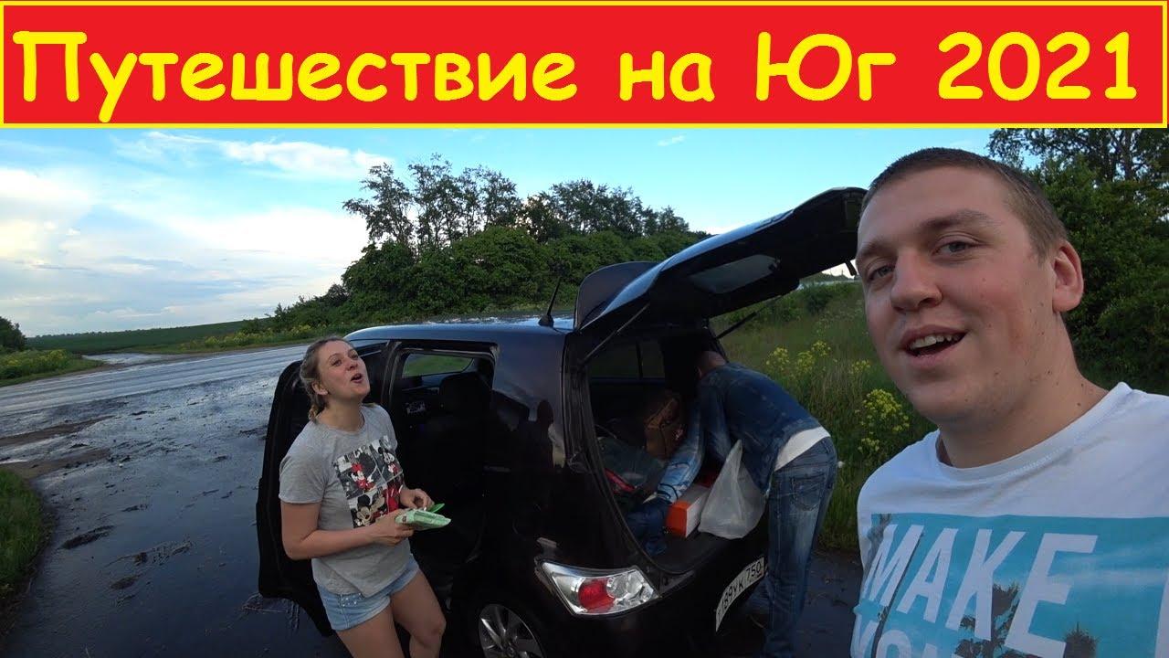 Автомобильное путешествие на Юг 2021. Москва-Ейск. Часть 1.