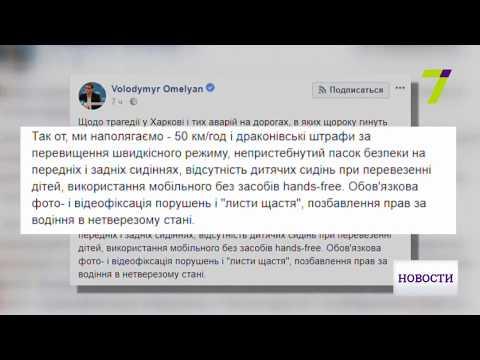 Новости 7 канал Одесса: В Министерстве требуют снизить допустимую скорость движения машин до 50 км/ч