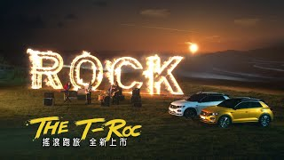 The T-Roc 搖滾跑旅【It's time to rock】