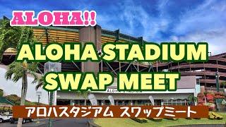アロハスタジアム スワップミート(ALOHA STADIUM SWAP MEET)