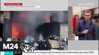 Пожар на химзаводе в Балашихе локализован - Москва 24