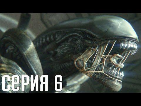 Alien: Isolation. Прохождение